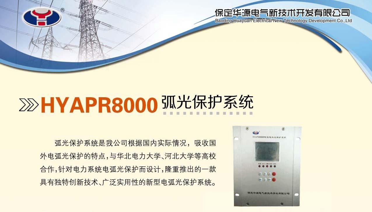 HYAPR8000系列弧光保护