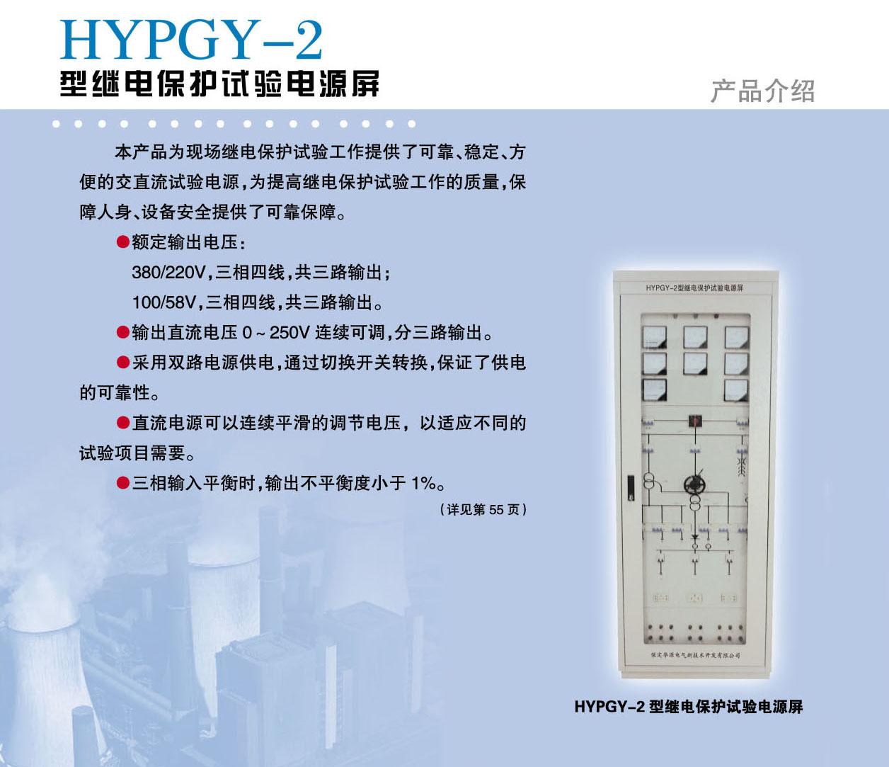 HYPGY系列继电保护试验电源屏