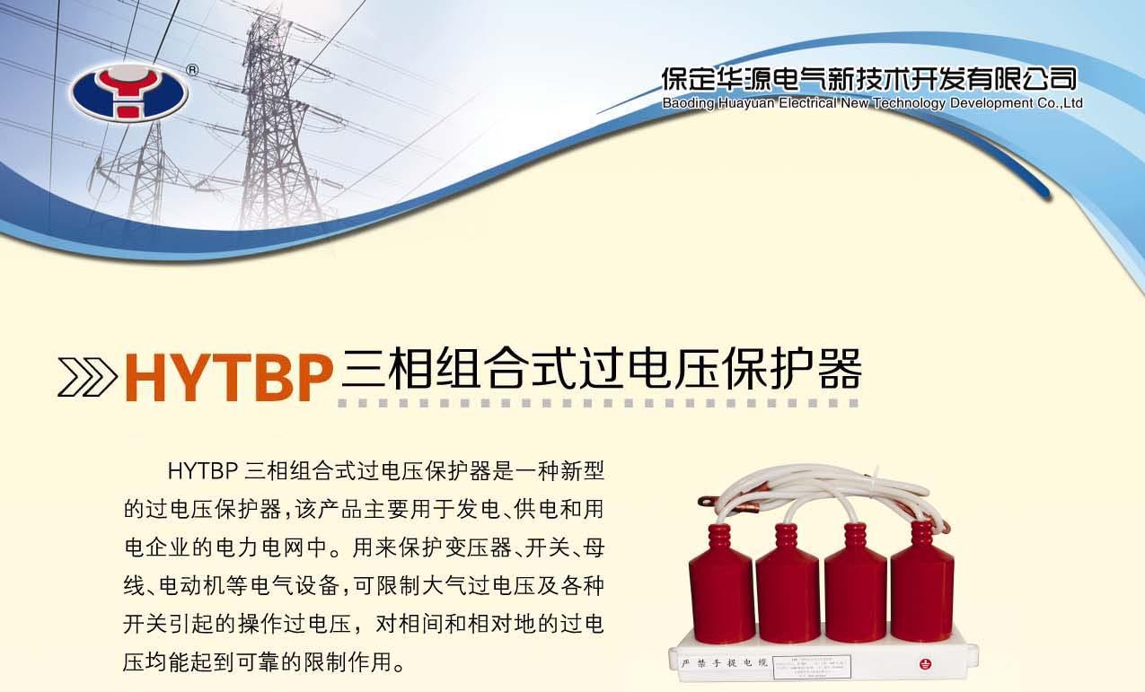 HYTBP系列过电压保护器