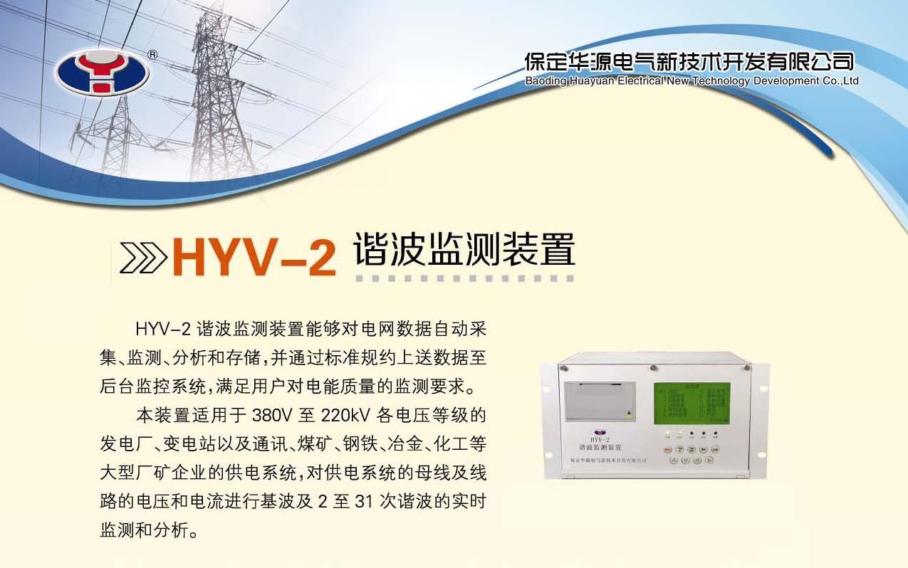 HYV系列谐波监测装置
