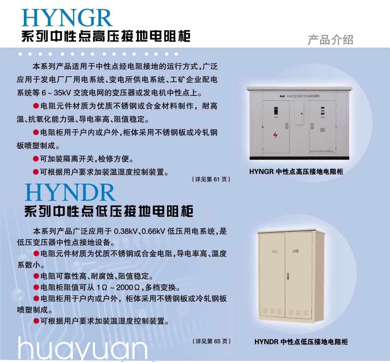 HYNGR系列电阻柜