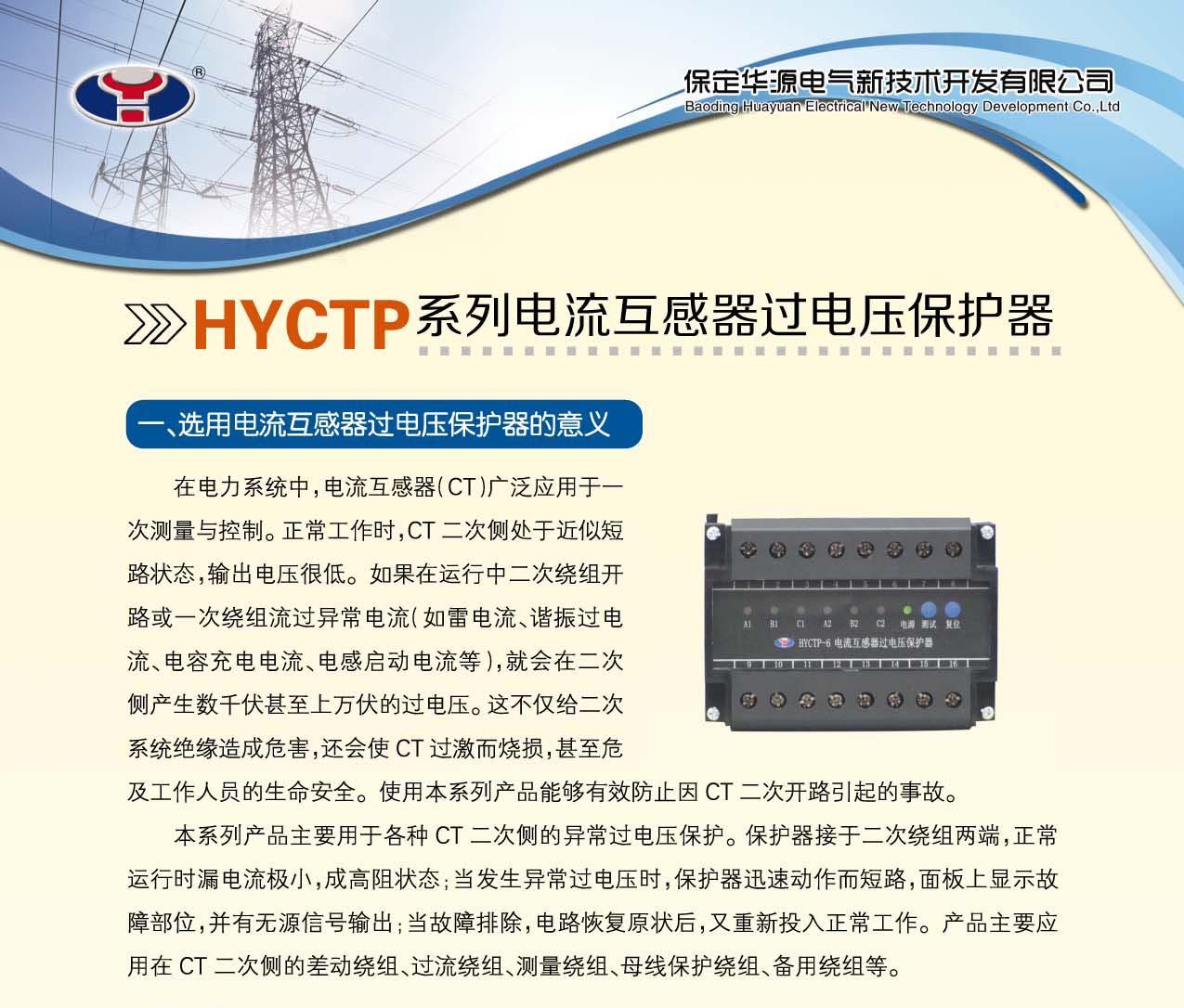 HYCTP系列电流互感器过电压保护器