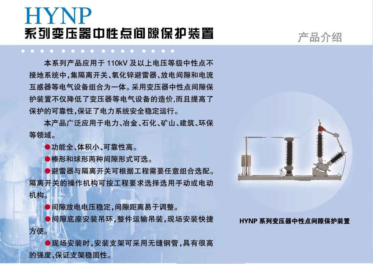 HYNP系列变压器中性点成套装置