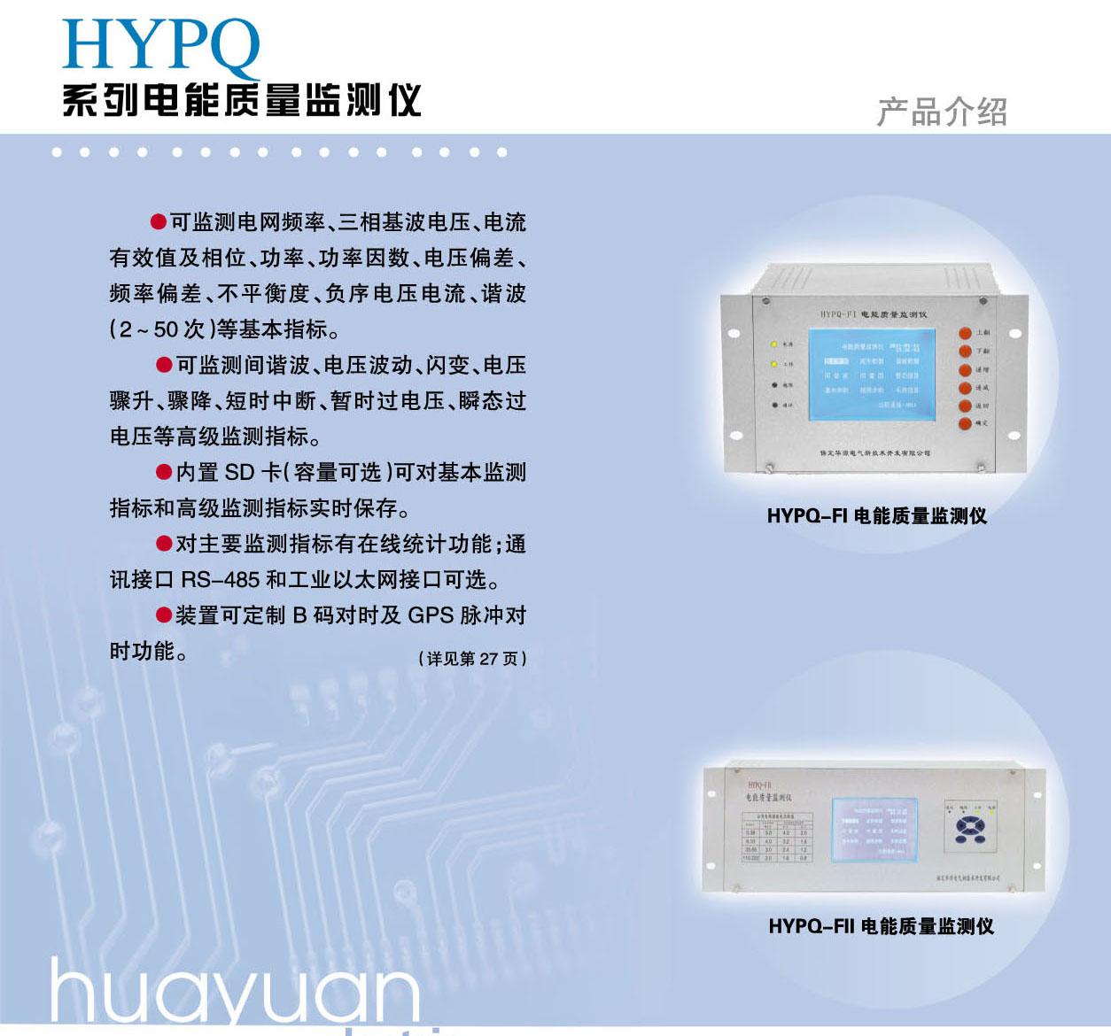 HYPQ系列电能质量监测装置