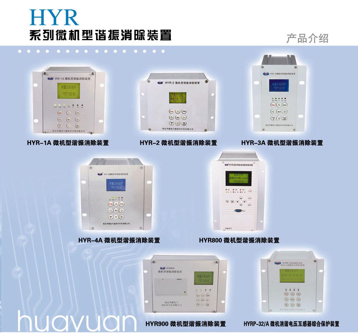 HYR系列谐振消除装置
