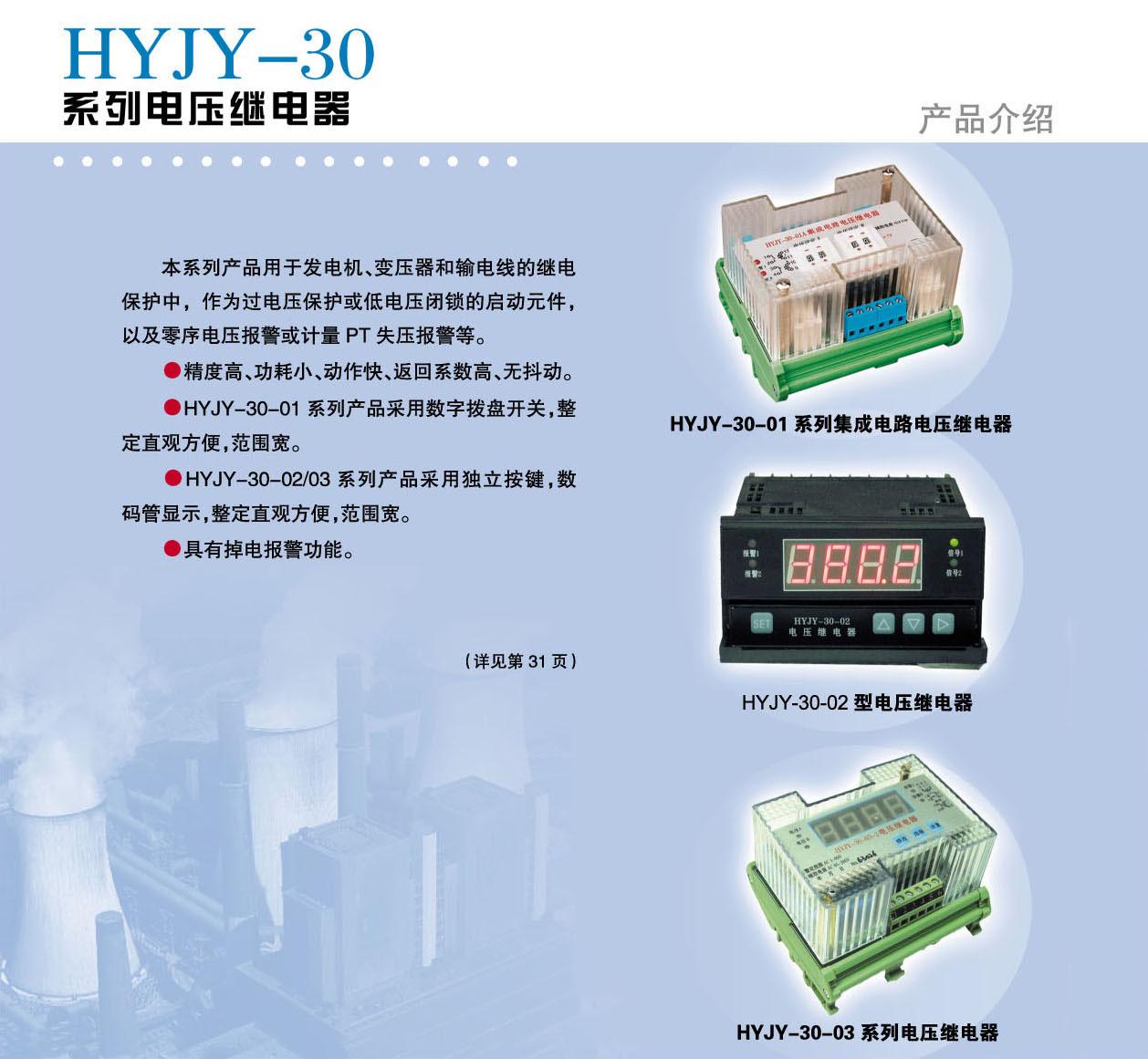 HYJY系列电压继电器