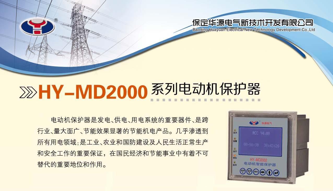 电动机管理控制器(马达保护器)